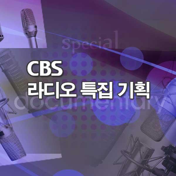 CBS 라디오 특집 기획